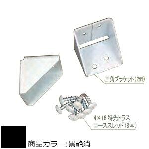 2×4メイト XP PACKAGE SERIES 白熊 シロクマ XBP-360 三角ブラケット 黒艶消 1セット