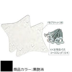 2×4メイト XP PACKAGE SERIES 白熊 シロクマ XBP-505 スターF形ブラケット 黒艶消 1セット