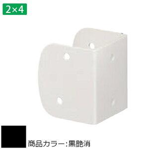 2×4メイト X-100CANNON SERIES 白熊 シロクマ XJ-150 キャノンC形ジョイント 2×4タイプ 黒艶消 2×4材用 1個