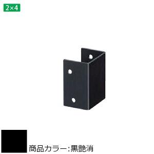 2×4メイト X-300 BASIC SERIES 白熊 シロクマ XJ-350 C形ジョイント 2×4タイプ 黒艶消 2×4材用 1個