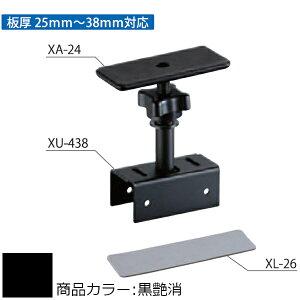 2×4メイト XS SET SERIES 白熊 シロクマ XS-4038 C形調整エコセット 黒艶消 板厚25〜38mm対応 1セット