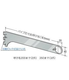 ハンガー ブラケット 【 ロイヤル 】クロームめっき A-80S [外々用] [サイズ:300mm]