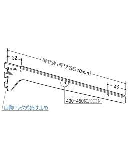 ホルダー用 ブラケット 棚受 ガラス棚 【 ロイヤル 】APゴールド R-121GHS 呼び名:450