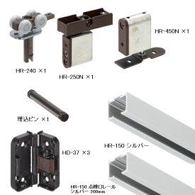 引込み折戸HR-240使用 セット品 【アトム】 シルバーレール長さ900mm用