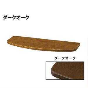 集成材棚板D形 【白熊】 WB TG-101 サイズ:W450×D200×t20 ダークオーク