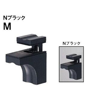棚グリップK形 【白熊】 WB TG-9-M サイズ:W26×D48×(h42) Nブラック