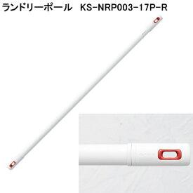 【nasta】 ランドリーポール 《LaundryPole》 KS-NRP003-17P-R ホワイト×レッド 伸縮幅(1m〜1.7m用)