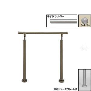アプローチ手すり 【白熊】 AP-140 ベースプレート式 サイズ900mm 角度調整 シルバーHL