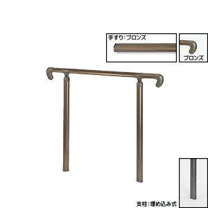 アプローチ手すり 【白熊】 AP-20 埋め込み式 サイズ900mm 角度調整 ブロンズ