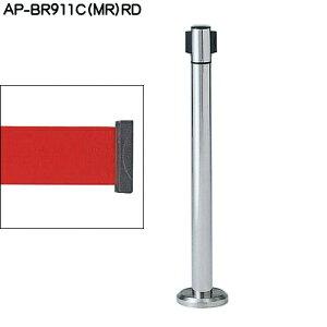 【エントリーでポイント5倍! 7/4 20:00〜】ベルトリールパーティション 【LAMP】 AP-BR911MC(MR)RD 支柱:ステン鏡面/ベース:ステンHL/ベルトカラー:レッド ◇290-885-682