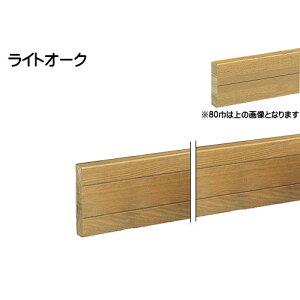 ブラケットベース(タモ集成材) 【白熊】 BR-920 80巾×4000mm ライトオーク 日時指定・代引不可