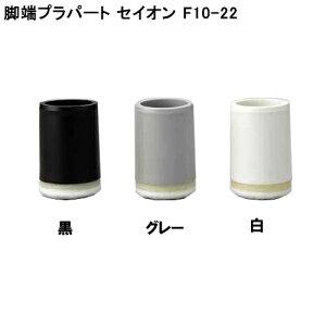 【全商品ポイント5倍! 4/29〜5/6】脚端プラパート 【プラパート】 F10-22 Φ22.2パイプに挿入可能 黒、グレー、白からお選び下さい。 ≪返品不可≫