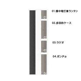 防災・避難セット 【MINIM+AID】 ミニメイド 外筒色:ブラック/各アイテム色:グレー