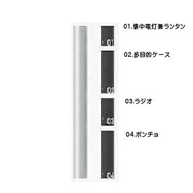 防災・避難セット 【MINIM+AID】 ミニメイド 外筒色:シルバー/各アイテム色:ブラック