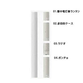 防災・避難セット 【MINIM+AID】 ミニメイド 外筒色:ホワイト/各アイテム色:アイボリー