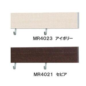 なげしレール 60cm 【ベルク】 MR4023・アイボリー MR4021・セピア 幅606×高さ55×奥行10.5mm 重量0.4kg 安全荷重:ピン10kg/ネジ10kg【代引き・時間指定不可】