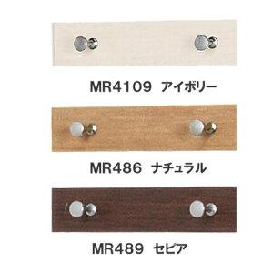 ライン3連フック 40cm 【ベルク】 MR4109・アイボリー MR486・ナチュラル MR489・セピア 幅404×高さ50×奥行40mm 重量0.3kg 安全荷重:ピン4kg/ネジ4kg【代引き・時間指定不可】