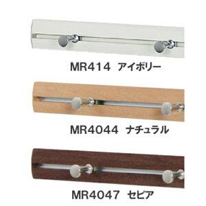 スリムレールフック 40cm 【ベルク】 MR414・アイボリー MR4044・ナチュラル MR4047・セピア 幅404×高さ42×奥行44mm 重量0.5kg 安全荷重:ピン5kg/ネジ10kg【代引き・時間指定不可】