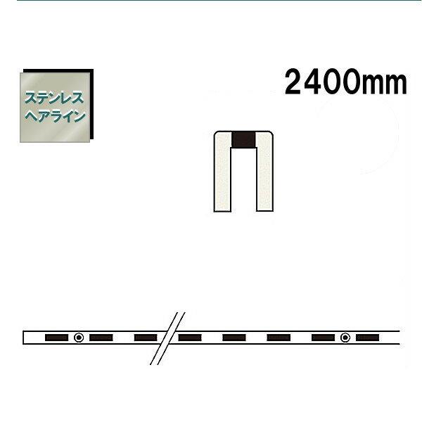 ステンレスチャンネルサポート 【ロイヤル】 SUS-ASF-2-2400mm ビス穴11ケ