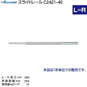 2段引スライドレール【Accuride】C2421-40(レール長さ400mm)(厚み8×高さ20mm)