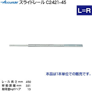 2段引スライドレール【Accuride】C2421-45(レール長さ450mm)(厚み8×高さ20mm)