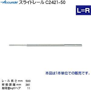 2段引スライドレール【Accuride】C2421-50(レール長さ500mm)(厚み8×高さ20mm)【40本/箱売り】