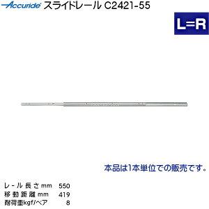 2段引スライドレール【Accuride】C2421-55(レール長さ550mm)(厚み8×高さ20mm)【40本/箱売り】