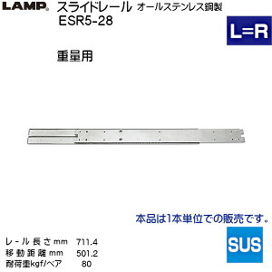 2段引スライドレール【LAMP】ESR5-28(レール長さ711.4mm)(厚み12.2×高さ71.3mm)
