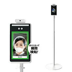 非接触式検知器 サーモマネージャー 【TOAMIT】 TOA-TMN-1000 送料無料