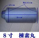 屋根瓦 8寸棟素丸 いぶし瓦 美濃耐寒瓦  kawara かわら 瓦【RCP】 【HLS_DU】