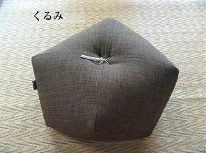 瞑想座禅用座布団くるみ
