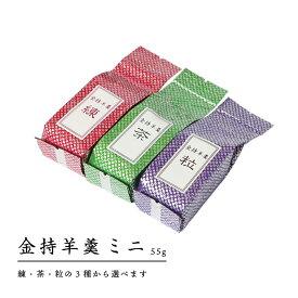 金持羊羹 ミニ 55g 練・茶・粒から選べます