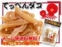 【メール便送料無料】てっぺんだこ、タコの珍味、酸っぱくなく旨味が凄い!