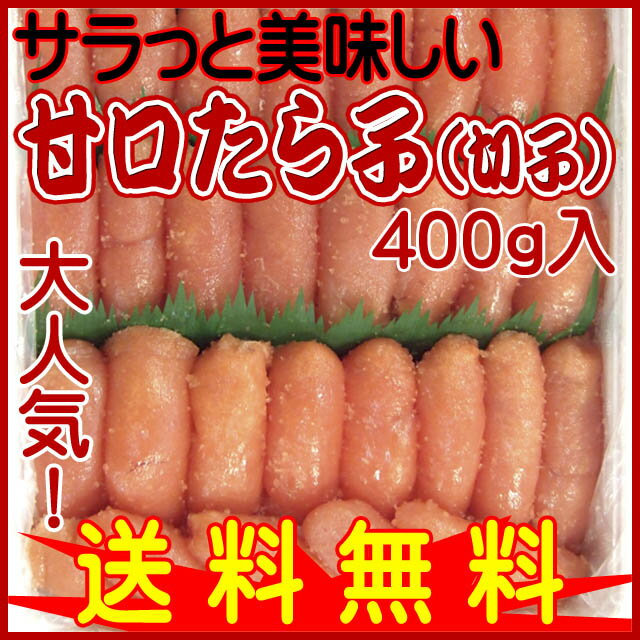 【送料無料】まるごと甘口たら子400g【10P03Dec16】