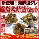 【送料無料】海鮮松前漬セット〜カネニオリジナル!絶品松前漬3種セット(海鮮塩ダレ、数の子、帆立)