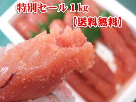 【送料無料】甘口たら子1kg(切子)【10P03Dec16】