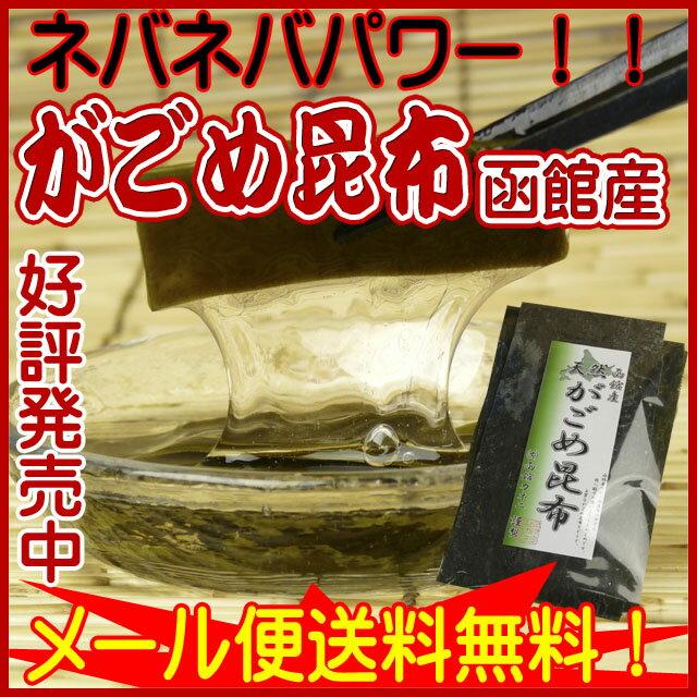 【送料無料】天然ふろしきがごめ昆布100g