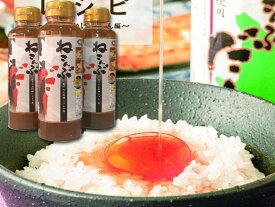 北海道産ねこぶだし300mlx3本〜究極のうま味、昆布を煮だしてつくるこだわりの逸品【お中元・お歳暮・サマーギフト】