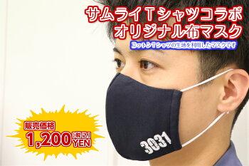 オリジナル布マスク