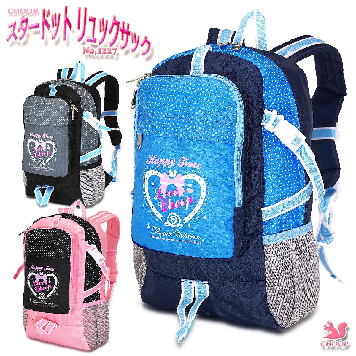 シュープ スタードット リュックサック 女子/ガールズ/キッズ バックパック ブラック/ピンク/ブルー 約W25cm×H38cm×D13.5cm 1227
