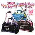 シュープボストンバッグガールズ女の子用子供用キッズ旅行合宿用/CHOOPラブシュープボストンバッグ1256