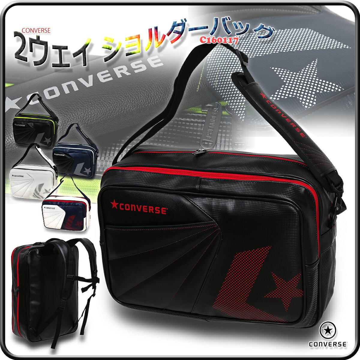 エナメルバッグ 通学バッグ エナメルショルダーバッグ 学生バッグ スクールバッグ スポーツバッグ/コンバース CONVERSE 2ウェイ ショルダーバッグ C160117