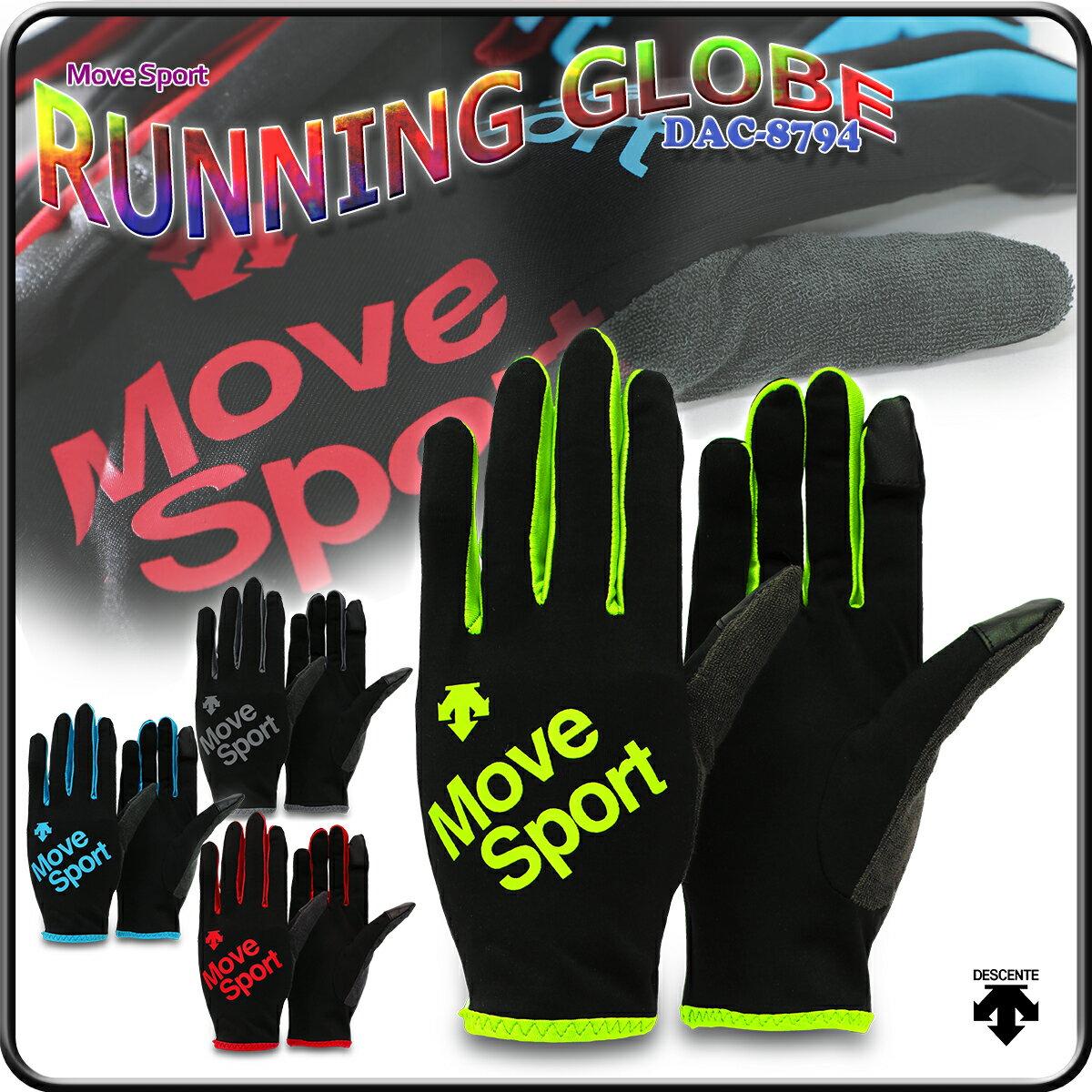 手袋 グローブ ランニンググローブ ジョギング用 ランナーグローブ メンズ レディース デサント ムーブスポーツ/RUNNING GLOBE DAC-8794
