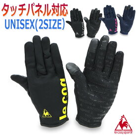 ルコックスポルティフ ストレッチ グローブ メンズ/レディース/大人 手袋 ブラック/ネイビー Mサイズ/Lサイズ QMAOJD55