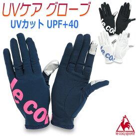 ルコックスポルティフ UVケア グローブ メンズ/レディース 手袋 ブラック/ネイビー/ホワイト Mサイズ/Lサイズ QMCNJD03