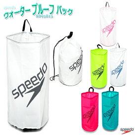 スピード ウォーター プルーフバッグ メンズ/レディース 防水バッグ ホワイト/ピンク/イエロー W約25cm×H約55cm×D約25cm SD93B13