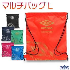アンブロ マルチバッグ L メンズ/レディース ナップサック ブラック/ネイビー/ブルー/オレンジ/ピンク W約33cm×H約39cm UUANJA33