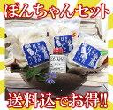 国産◆◆ぽんちゃんセット◆◆・浪花のぽんちゃん餃子・送料込のお得なお試しセット