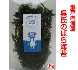 黒のり 呉氏のバラ海苔 15g(焼ばらのり)