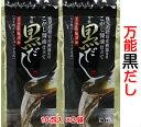 万能黒だし 10包入り×2袋(だしパック)(かつおだし)(万能和風だし)(だしの素)(国産)(化学調味料 無添加)(ポイント消化…